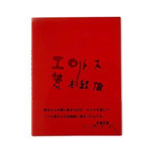 Medium nobuyoshi araki erotos libro port dust jacket